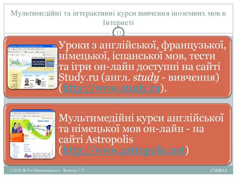 Мультимедійні та інтерактивні курси вивчення іноземних мов в Інтернеті * СЗОШ...