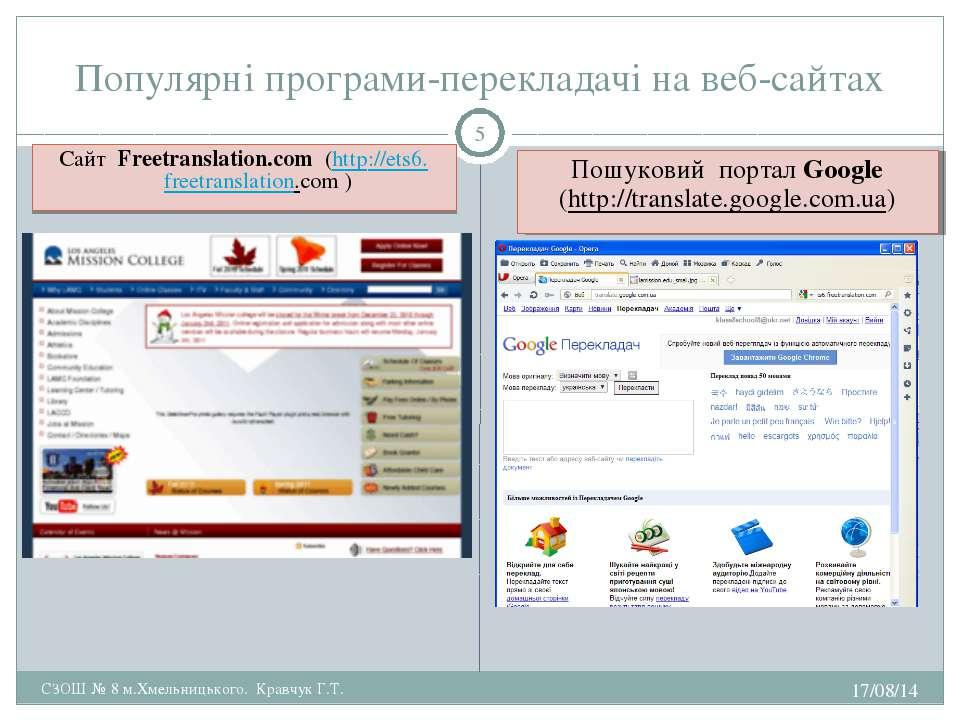 Популярні програми-перекладачі на веб-сайтах * СЗОШ № 8 м.Хмельницького. Крав...