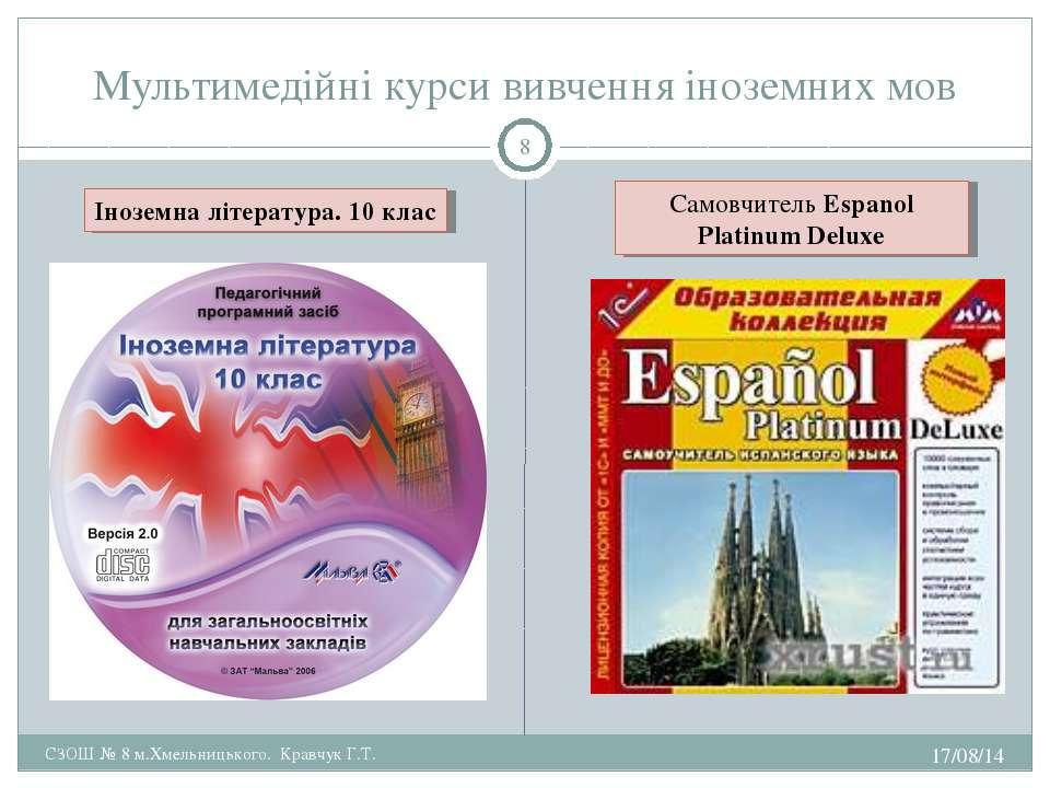 Мультимедійні курси вивчення іноземних мов * СЗОШ № 8 м.Хмельницького. Кравчу...