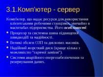3.1.Комп'ютер - сервер Комп'ютер, що надає ресурси для використання клієнтськ...