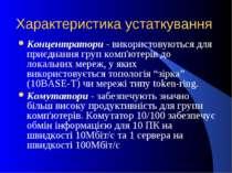 Характеристика устаткування Концентратори - використовуються для приєднання г...