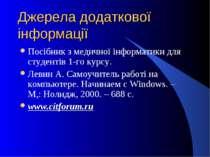 Джерела додаткової інформації Посібник з медичної інформатики для студентів 1...