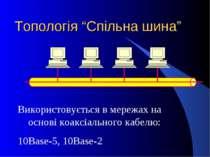 """Топологія """"Спільна шина"""" Використовується в мережах на основі коаксіального к..."""