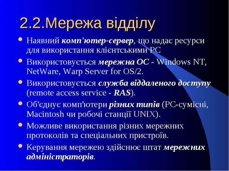 2.2.Мережа відділу Наявний комп'ютер-сервер, що надає ресурси для використанн...