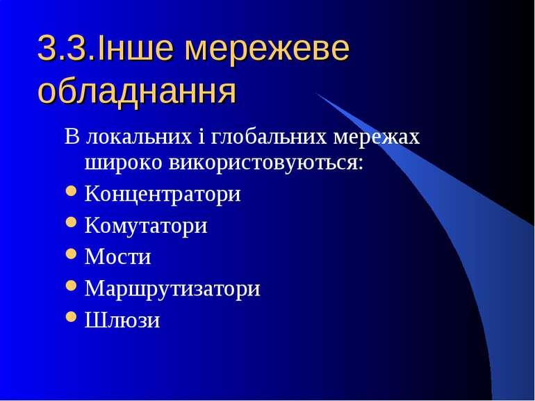 3.3.Інше мережеве обладнання В локальних і глобальних мережах широко використ...
