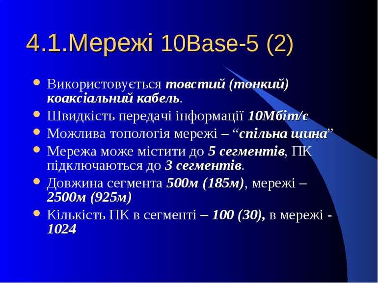 4.1.Мережі 10Base-5 (2) Використовується товстий (тонкий) коаксіальний кабель...