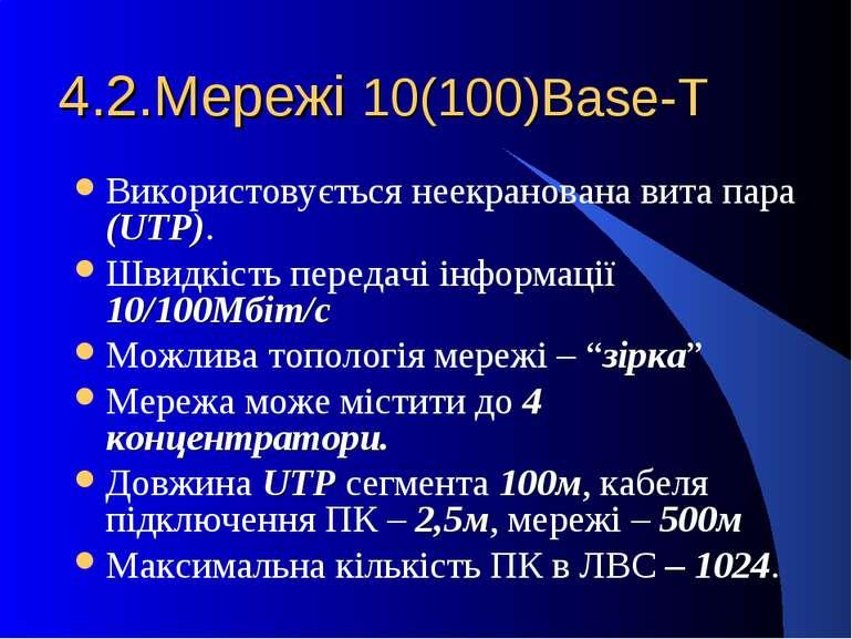 4.2.Мережі 10(100)Base-Т Використовується неекранована вита пара (UTP). Швидк...