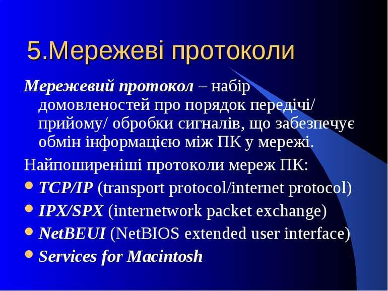 5.Мережеві протоколи Мережевий протокол – набір домовленостей про порядок пер...