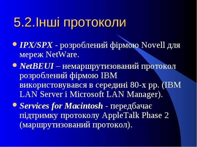 5.2.Інші протоколи IPX/SPX - розроблений фірмою Novell для мереж NetWare. Net...