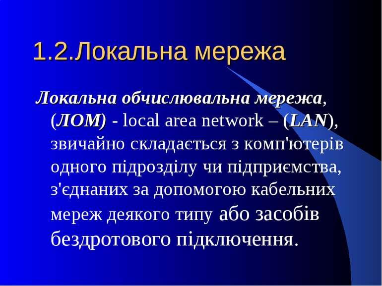 1.2.Локальна мережа Локальна обчислювальна мережа, (ЛОМ) - local area network...