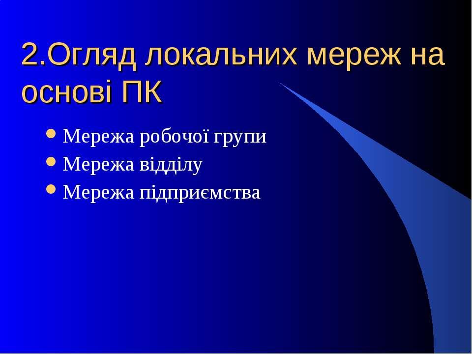 2.Огляд локальних мереж на основі ПК Мережа робочої групи Мережа відділу Мере...