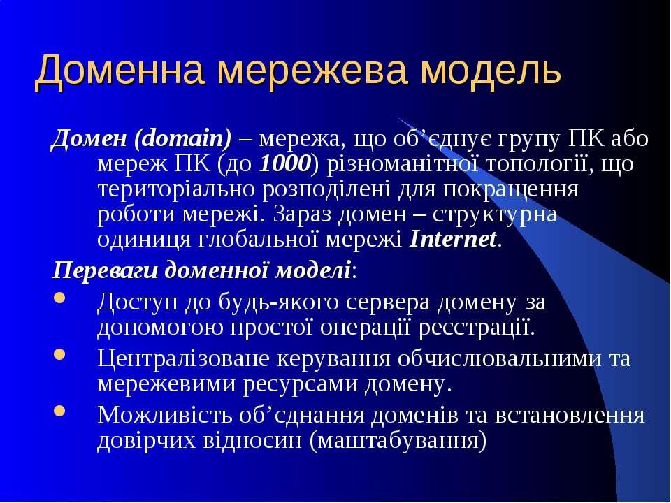 Доменна мережева модель Домен (domain) – мережа, що об'єднує групу ПК або мер...