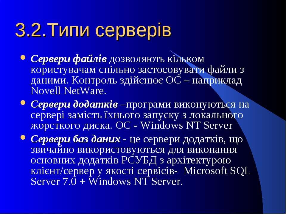 3.2.Типи серверів Сервери файлів дозволяють кільком користувачам спільно заст...