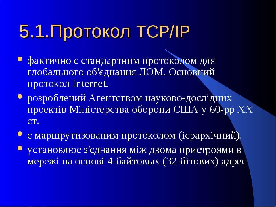 5.1.Протокол TCP/IP фактично є стандартним протоколом для глобального об'єдна...