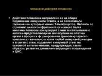 Механизм действия Копаксона Действие Копаксона направлено не на общее подавле...