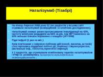 Наталізумаб (Тізабрі) На кінець березня 2009 року 52 тис.пацієнтів у всьому с...