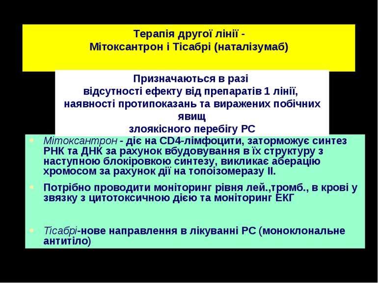 Терапія другої лінії - Мітоксантрон і Тісабрі (наталізумаб) Мітоксантрон - ді...