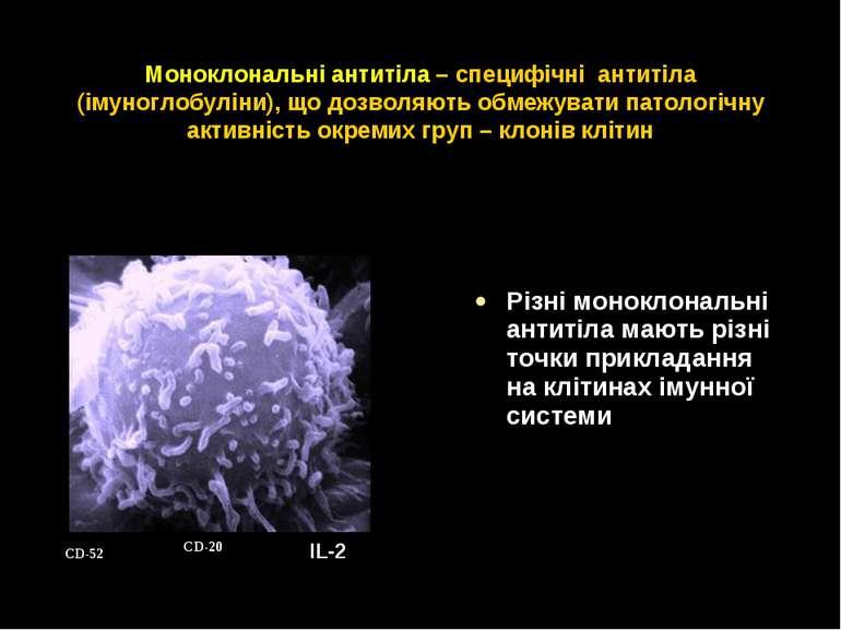 Моноклональні антитіла – специфічні антитіла (імуноглобуліни), що дозволяють ...