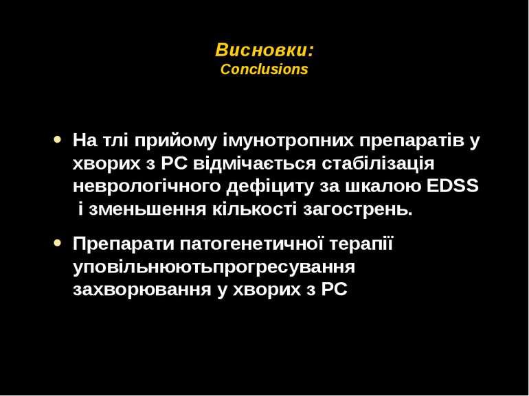 Висновки: Conclusions На тлі прийому імунотропних препаратів у хворих з РС ві...