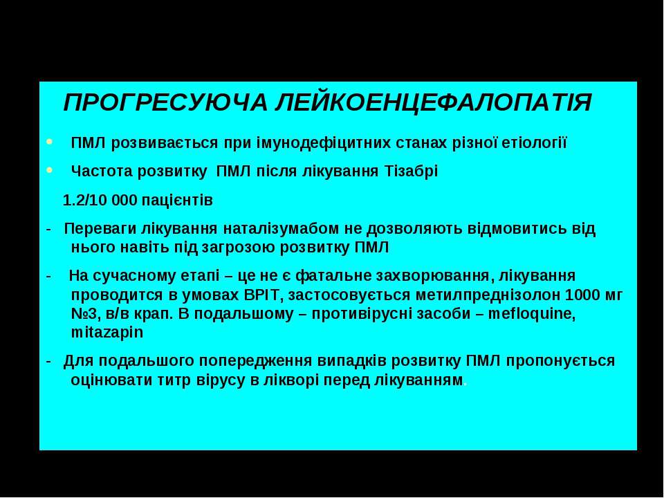 ПРОГРЕСУЮЧА ЛЕЙКОЕНЦЕФАЛОПАТІЯ ПМЛ розвивається при імунодефіцитних станах рі...