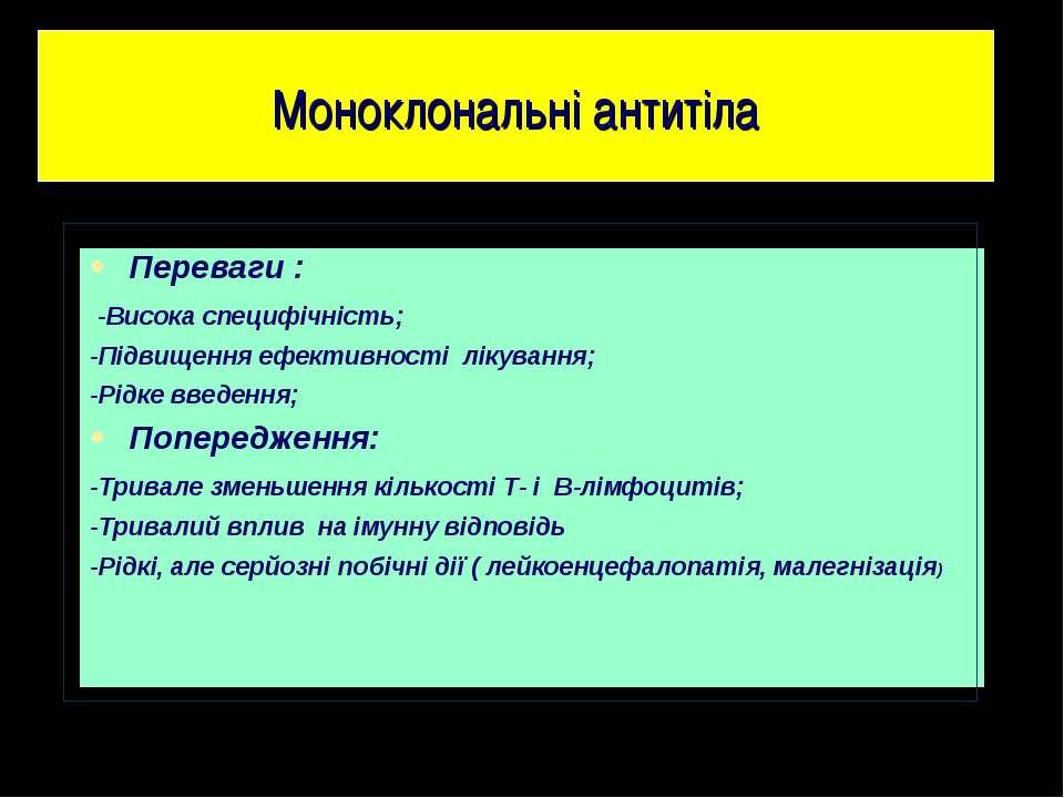 Моноклональні антитіла Переваги : -Висока специфічність; -Підвищення ефективн...