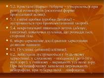5.2. Кристали Шарко- Лейдена – утворюються при розпіді еозинофілів (екзогенні...