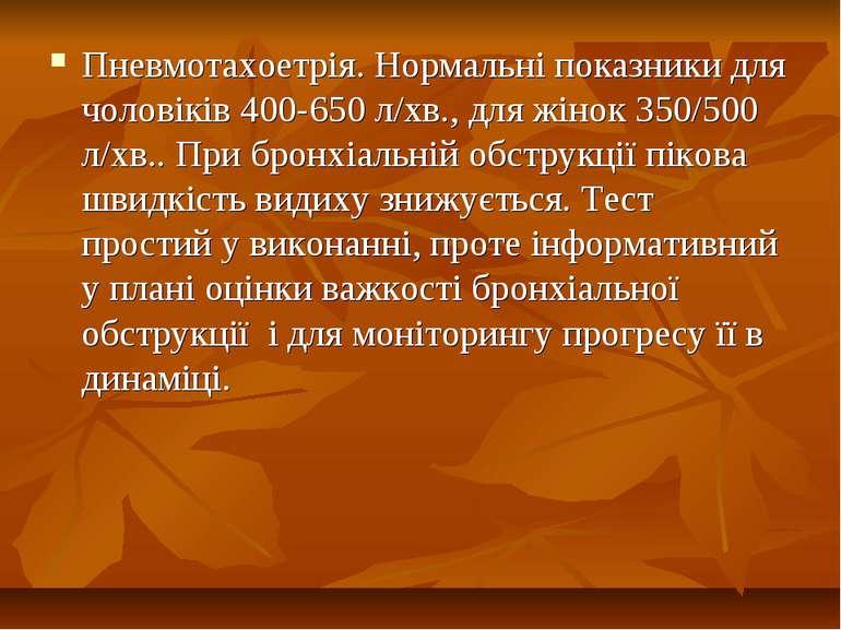 Пневмотахоетрія. Нормальні показники для чоловіків 400-650 л/хв., для жінок 3...