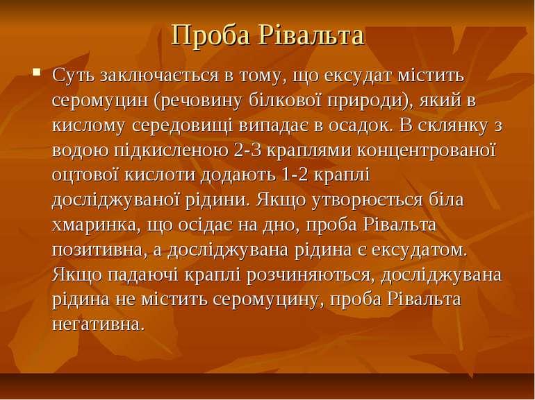 Проба Рівальта Суть заключається в тому, що ексудат містить серомуцин (речови...