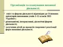 Організація та планування виховної діяльності. зміст та форми діяльності відп...