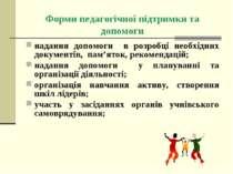 Форми педагогічної підтримки та допомоги надання допомоги в розробці необхідн...