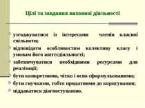 Цілі та завдання виховної діяльності узгоджуватися із інтересами членів класн...