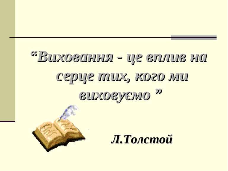 """""""Виховання - це вплив на серце тих, кого ми виховуємо """" Л.Толстой"""