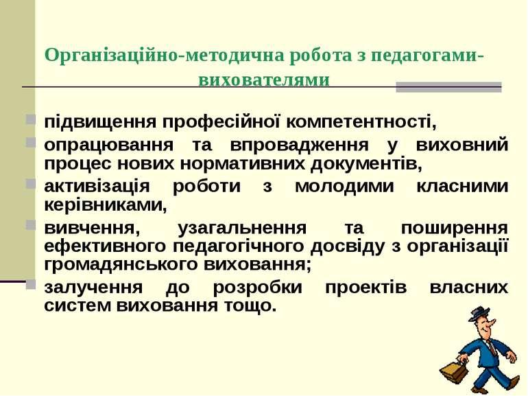 Організаційно-методична робота з педагогами-вихователями підвищення професійн...