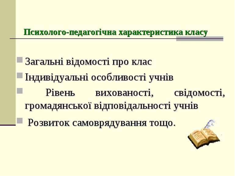 Психолого-педагогічна характеристика класу Загальні відомості про клас Індиві...