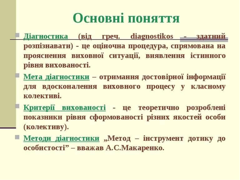 Основні поняття Діагностика (від греч. diagnostikos - здатний розпізнавати) -...