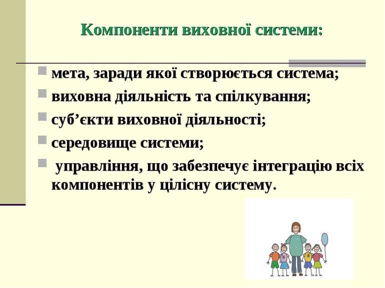 Компоненти виховної системи: мета, заради якої створюється система; виховна д...