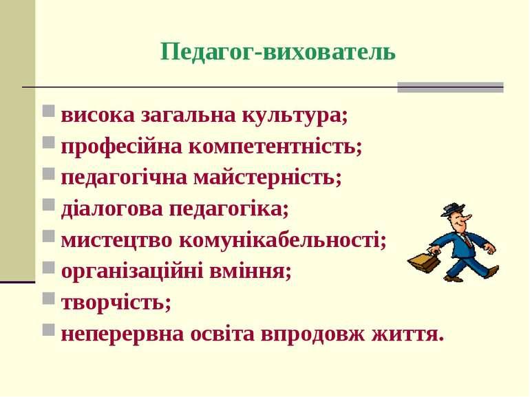 Педагог-вихователь висока загальна культура; професійна компетентність; педаг...