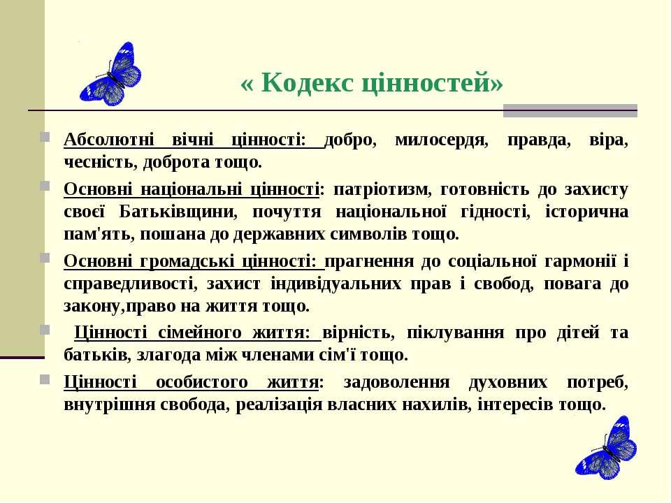 « Кодекс цінностей» Абсолютні вічні цінності: добро, милосердя, правда, віра,...