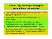 Основні порушення респіраторних функцій при пневмоніях Зменьшення об'єму функ...