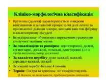 Клініко-морфологічна класифікація Крупозна (долева)-характеризується швидким ...