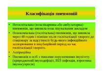 Класифікація пневмоній Негоспітальна (позалікарняна або амбулаторна)-пневмоні...