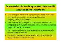 Класифікація нелікарняних пневмоній за клінічним перебігом 1-а категорія- пне...