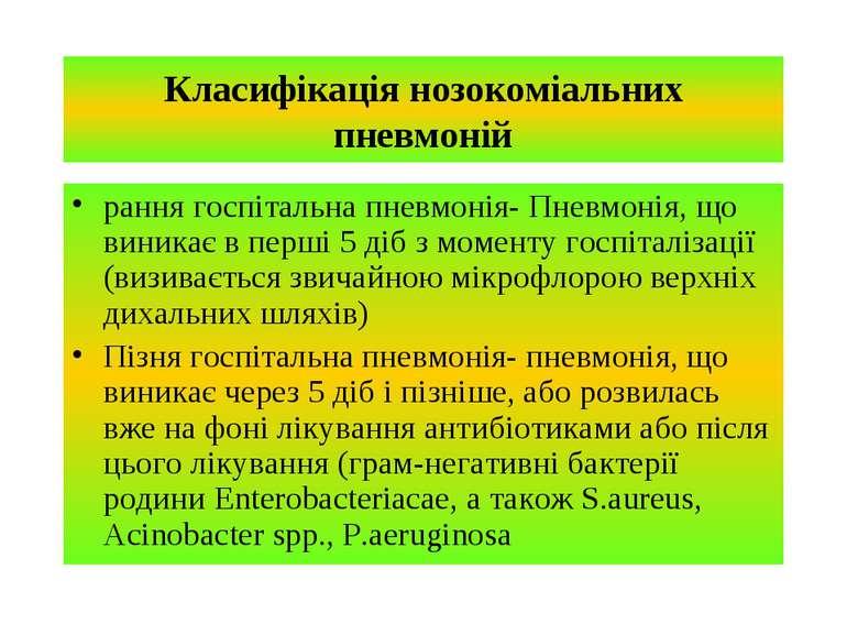Класифікація нозокоміальних пневмоній рання госпітальна пневмонія- Пневмонія,...