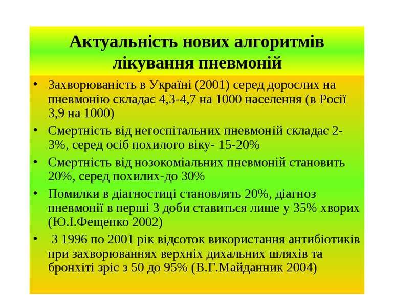 Актуальність нових алгоритмів лікування пневмоній Захворюваність в Україні (2...