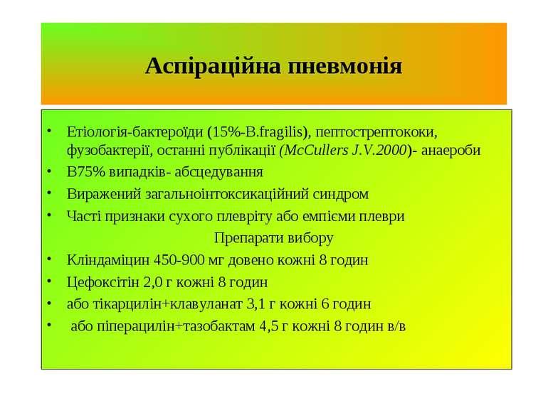 Аспіраційна пневмонія Етіологія-бактероїди (15%-B.fragilis), пептострептококи...