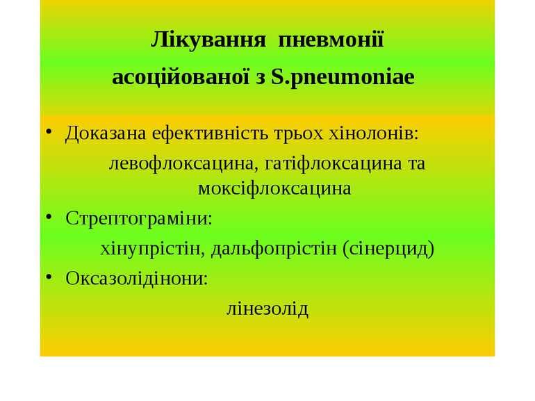 Лікування пневмонії асоційованої з S.pneumoniae Доказана ефективність трьох х...