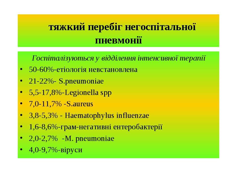 тяжкий перебіг негоспітальної пневмонії Госпіталізуються у відділення інтенси...