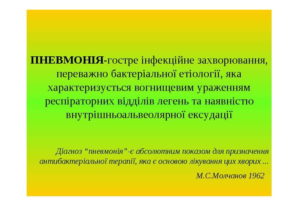 ПНЕВМОНІЯ-гостре інфекційне захворювання, переважно бактеріальної етіології, ...
