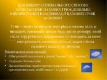 ДЛЯ ВИБОРУ ОПТИМАЛЬНОГО СПОСОБУ АЛОПЛАСТИКИ ПАХОВИХ ГРИЖ ДОЦІЛЬНЕ ВИКОРИСТАНН...
