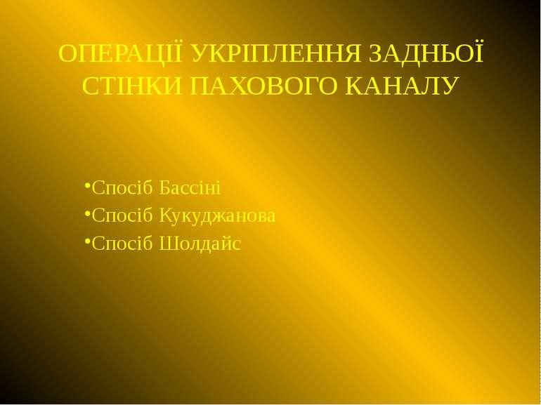 ОПЕРАЦІЇ УКРІПЛЕННЯ ЗАДНЬОЇ СТІНКИ ПАХОВОГО КАНАЛУ Спосіб Бассіні Спосіб Куку...